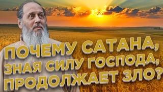 Почему сатана, зная силу Господа, продолжает зло?
