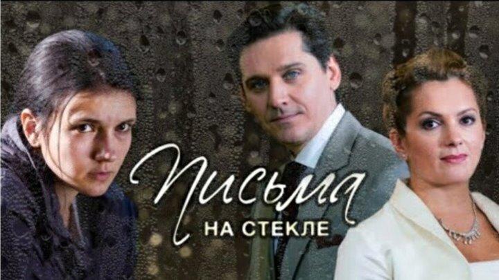 ПИСЬМО НА СТЕКЛЕ Все серии подряд Мелодрамы@Русские сериалы