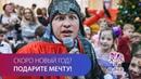 Дед Мороз и Снегурочка на Дом в Москве и МО. Модные праздники.