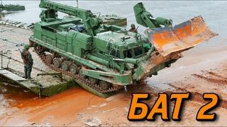 БАТ-2 Армейский монстр / Ему не нужна дорога, он делает её сам.