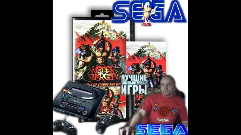 Sega mega drive 2 WaterMargin Речные заводи Лихие 90е Игра детства Вячеслав