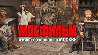 Экскурсия на Мосфильм и обзорная по Москве