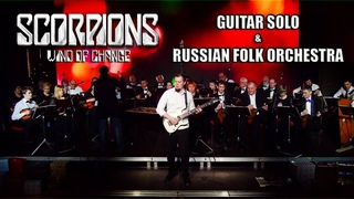 Wind of Change (Scorpions) - Guitar Solo with Orchestra of Russian Folk Instruments