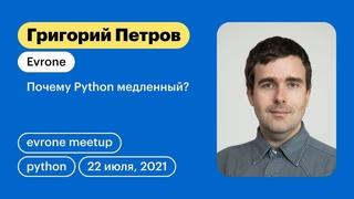 Григорий Петров - Почему Python медленный?