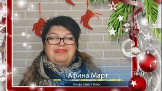 Афина Март Поздравления с Новым Годом