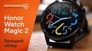 Обзор Honor Magic Watch 2 - очень красивые, безумно живучие и умные часы.