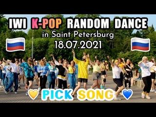 IWI K-POP RANDOM DANCE 💛PICK SONG💙 in Saint Petersburg ()