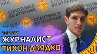 Сплотимся во вторник. Тихон Дзядко: Дождь, RTVi, Навальный