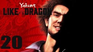 Вещая хурма. Конец. Драконий Картинг. Yakuza 7 Like a Dragon. Прохождение на русском. Серия 20