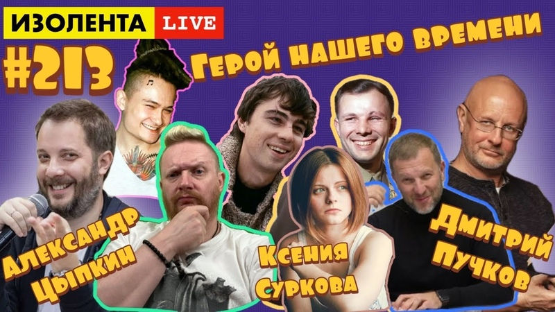 ИЗОЛЕНТА live 223 Дмитрий Гоблин Пучков и Александр Цыпкин Ксения Суркова Герой нашего времени