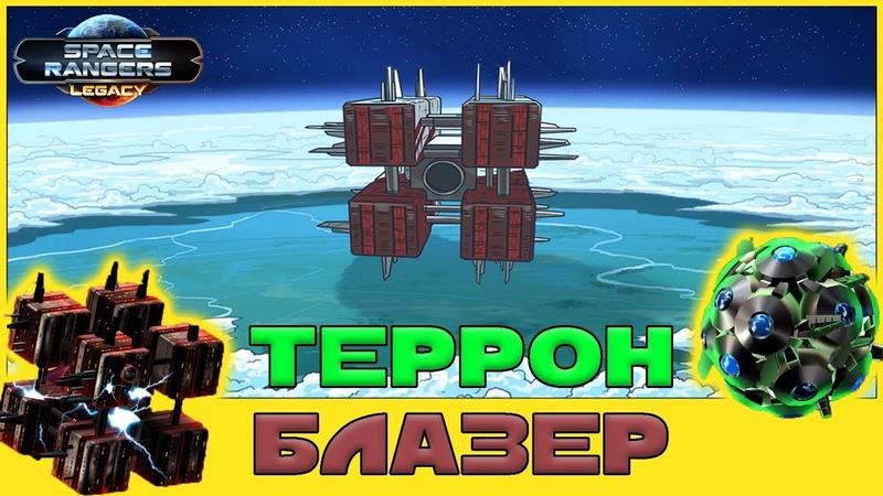 Космические Рейнджеры Наследие Центры доминаторов Террон и Блазер Let's Play