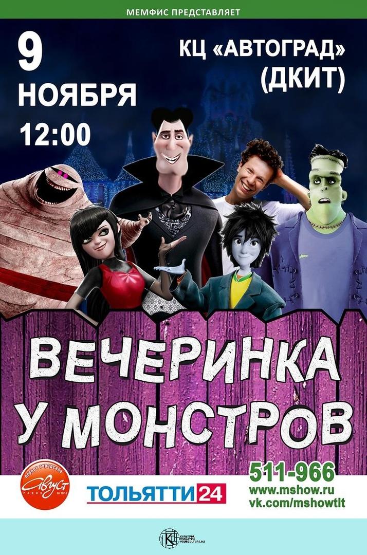 Вечеринка у монстров