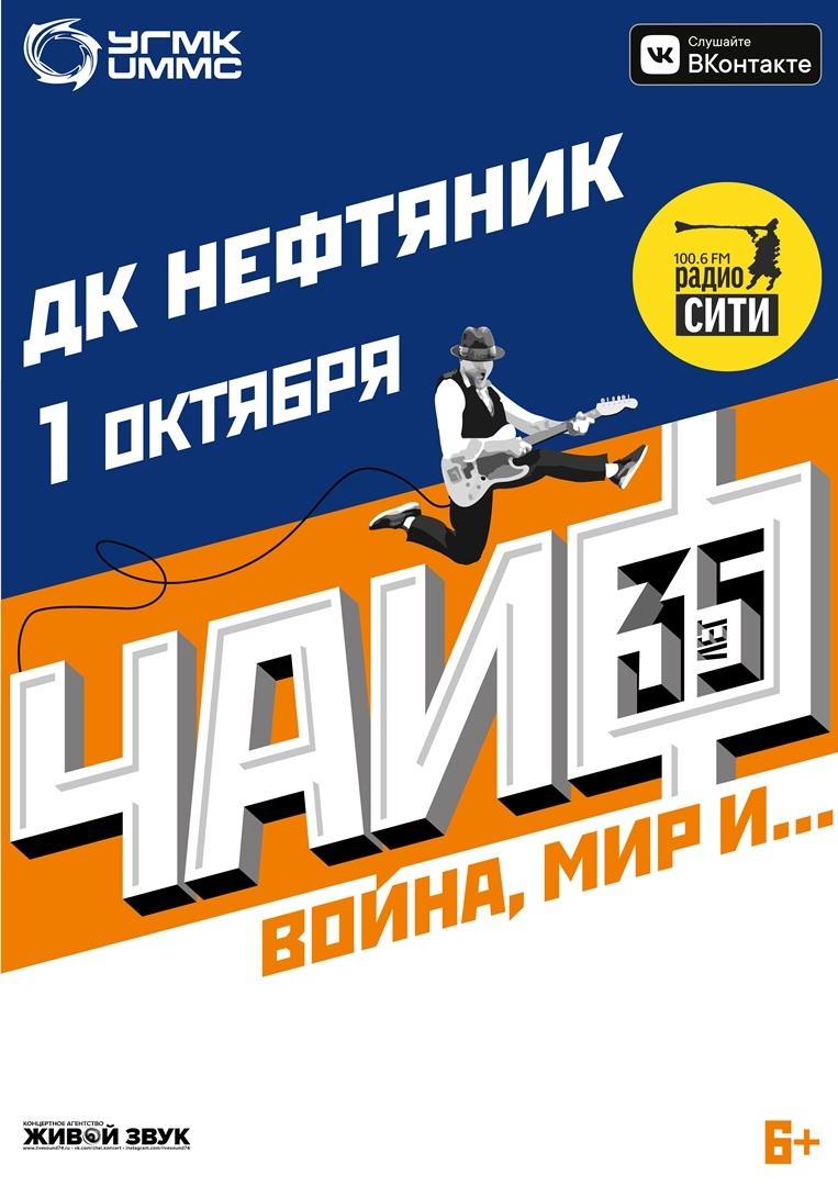 Афиша Тюмень 01/10 / Чайф / Тюмень / ДК Нефтяник