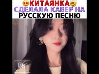 😍китаянка сделала кавер на русскую песню🤯