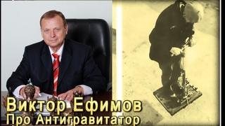 Виктор Ефимов про Пушкина Ученых и Антигравитатор Гребенникова