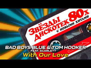 """Bad Boys Blue & Tom Hooker feat. Scarlett """"With Our Love"""""""