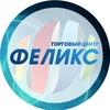 """Торговый центр """"Феликс"""" Киров"""