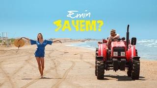 EMIN - Зачем? (Official Video)