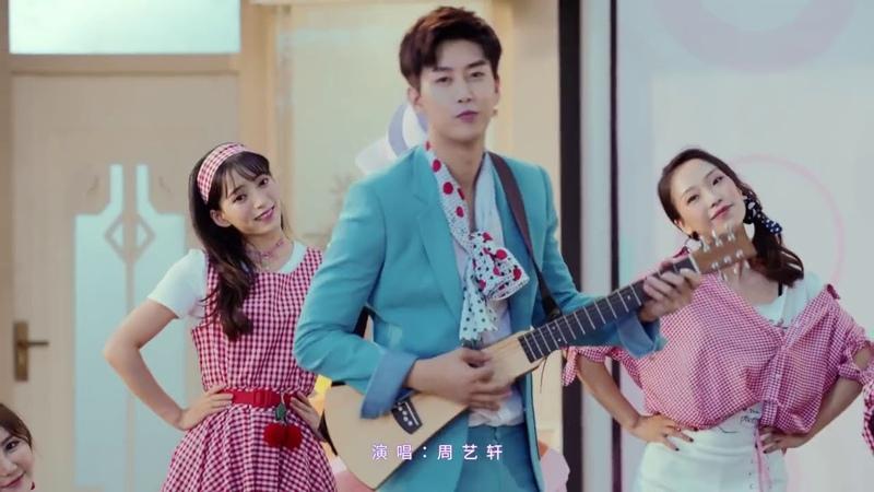 MV Zhou Yixuan of UNIQ 彩虹冰淇淋 Ice Cream My Girlfriend OST