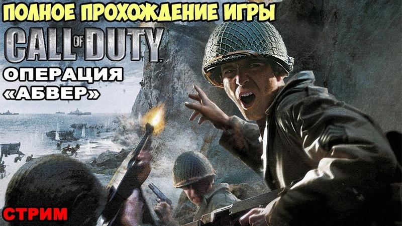 Полное прохождение Call of Duty Операция Абвер Американская Компания