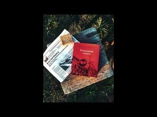 Обзор книги «Блокадная книга» авторов Алесь Адамович, Даниил Гранин