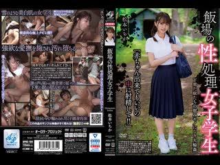 APNS-199 Ichika Matsumoto