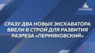 """Сразу два новых экскаватора ввели в строй для развития разреза """"Пермяковский"""" АО """"Стройсервис"""""""
