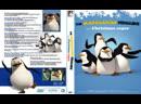 Пингвины из Мадагаскара в рождественских приключениях - Видео (2005)