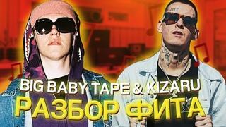 KIZARU feat. BIG BABY TAPE РАЗБОР БИТА / FL STUDIO БИТМЕЙКИНГ / РАЗБОР НОВОГО ТРЕКА