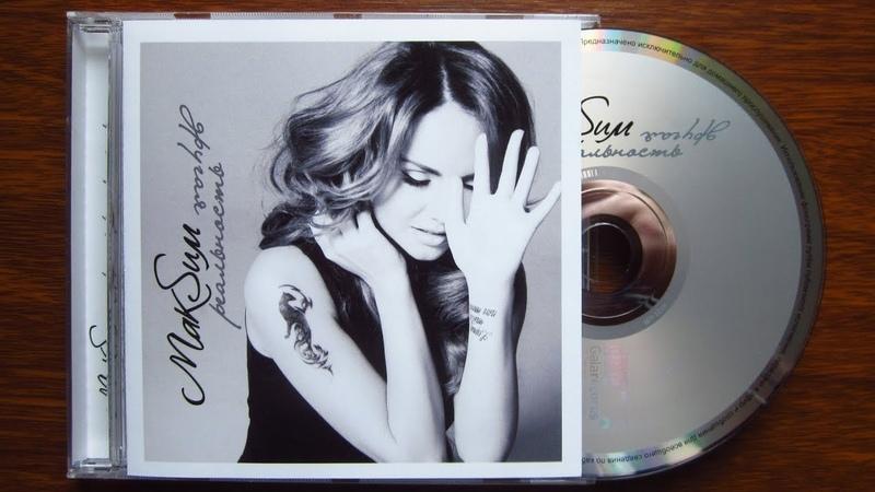 МакSим Другая Реальность распаковка cd