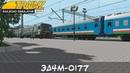 ЭД4М 0177 прибывает на станцию Адлер Trainz Simulator 2019