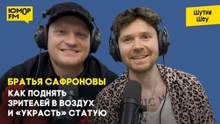"""Братья Сафроновы: """"Шутки шоу"""" на Юмор FM"""