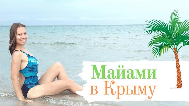 Тарханкут Дом на море за 2$ ❁ Оленевка Village ❁ Кемпинг в Крыму 2019