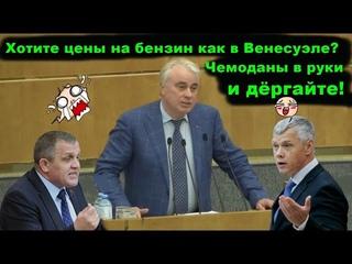 Единая Россия против понижения цен на бензин! Олигархам всё! Народ оплатит!