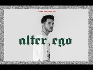 Денис Реконвальд - Alter Ego (Official Mood Video)