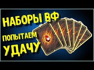 Mortal Kombat mobile НАБОРЫ ВФ / открытие наборов войны фракций в мк мобайл