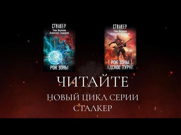 Буктрейлер Рок Зоны Тим Волков и Алексей Сидоров