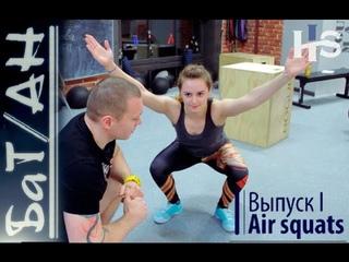 Air squats обучение воздушным приседаниям CROSSFIT БаТ/АН ВыпускI Кроссфит для начинающих