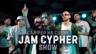 JAM CYPHER SHOW | Part 5