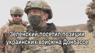 Владимир Зеленский посетил позиции украинских войск на Донбассе