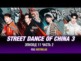 Street dance of China 3 - 11 эпизод/Часть 2 русс. саб