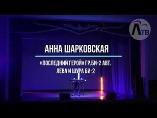 Анна Шарковская /«Последний Герой» гр. Би 2 авт.  Лева и Шура би 2 (ЦИМБАЛЫ/COVER)2021