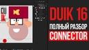Duik Connector