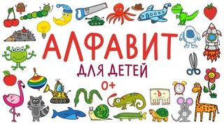АЛФАВИТ для детей от А до Я / Мультик АЗБУКА / Учим буквы от А до Я / Краски Раскраски