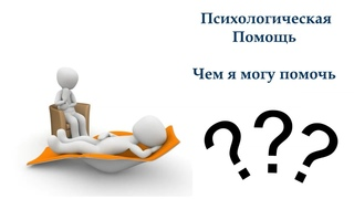 Психологическая помощь: чем я могу вам помочь...