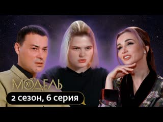 МОДЕЛЬ XL РОССИЯ   2 СЕЗОН, 6 ВЫПУСК   СКВОЗЬ ОГОНЬ И ВОДУ