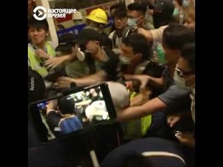 Столкновения протестующих с полицией в аэропорту Гонконга