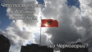 Что посмотреть в Албании одним днем из Черногории - Лежа, Розафа, Мризи и Занаве и Шкодер