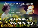 Валентин Баглаенко - Мы только знакомы