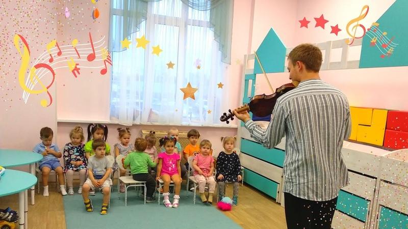 🎻 Скрипка и виртуоз в детском саду Планета детства г Реутов